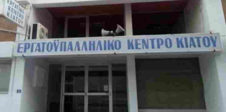 Το Εργατοϋπαλληλικό Κέντρο Κιάτου συμμετέχει στην απεργία της 10ης Ιούνη