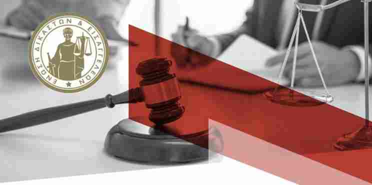 Ένωση Δικαστών και Εισαγγελέων: Η ψήφιση του εργασιακού νομοσχεδίου συνιστά θεσμική οπισθοδρόμηση