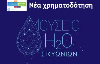 Χρηματοδοτήθηκε από το πρόγραμμα «Αντώνης Τρίτσης» η δημιουργία Ψηφιακού Μουσείου Νερού Δήμου Σικυωνίων