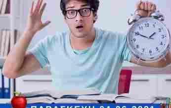Ο Δήμος Σικυωνίων σας προσκαλεί στη διαδικτυακή δράση:  «Πανελλήνιες Εξετάσεις: Διαχείριση άγχους προετοιμασίας & αποτελεσμάτων»