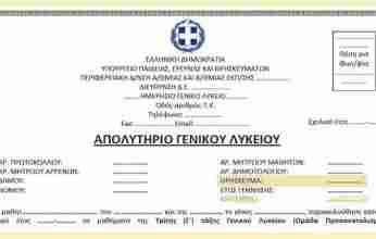 Και ψηφιακά, μέσω gov.gr, τα απολυτήρια γυμνασίου, λυκείου και ΕΠΑΛ