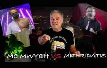 ΜΗΤΣΟΤΑΚΗΣ VS ΜΙΘΡΙΔΑΤΗΣ !!!