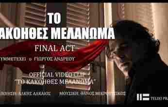 Οι Final Act προσεγγίζουν με την δική τους οπτική το «Κακόηθες Μελάνωμα» του Θάνου Μικρούτσικου