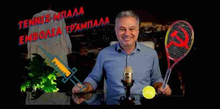 ΤΕΝΝΙΣ ΜΠΑΛΑ ΚΙ ΕΜΒΟΛΙΑ ΤΡΑΜΠΑΛΑ !!!