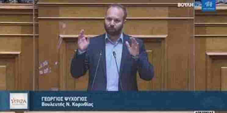Γ. Ψυχογιός: Η κοινωνία και οι πολίτες θα ανατρέψουν τη φίμωση της αυτοδιοίκησης που επιχειρείτε (ΒΙΝΤΕΟ)