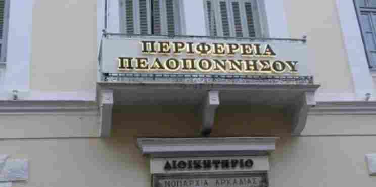 Θέμα αναξιοπιστίας της Περιφερειακής Αρχής βάζει η αντιπολίτευση στο Περιφερειακό Συμβούλιο Πελοποννήσου