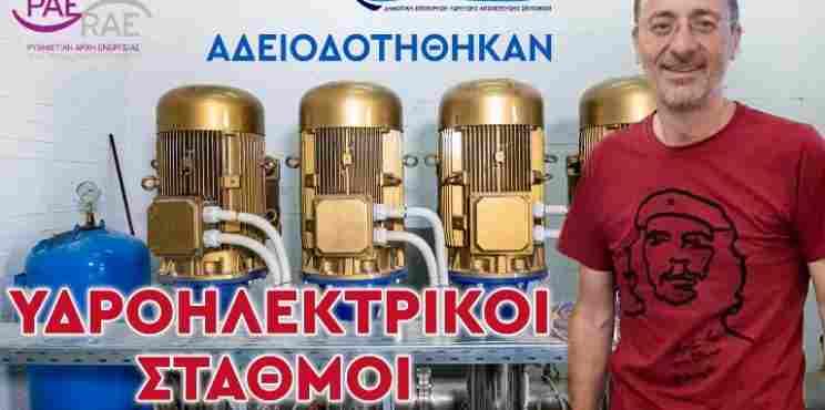 Δήμος Σικυωνίων: Αξιοποιεί τη ροή του δικτύου ύδρευσης για να παράγει ενέργεια