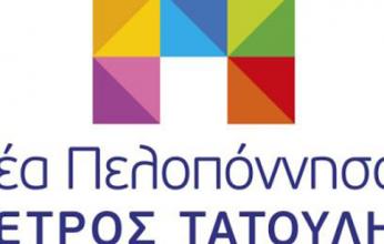 Την παρέμβαση Εισαγγελέα ζητά η «Νέα Πελοπόννησος» για το ρεπορτάζ του Σρόιτερ στις φυλακές της Τρίπολης