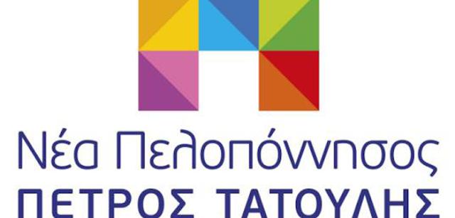 Τατούλης: Οι παλινωδίες Νίκα δημιούργησαν στον υγειονομικό χάρτη της Πελοποννήσου το απόλυτο αλαλούμ