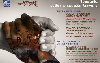 Δήμος Σικυωνίων: Στοχευμένη στήριξη στους πυρόπληκτους