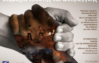 Δήμος Σικυωνίων: Χείρα βοηθείας στους πυρόπληκτους δήμους