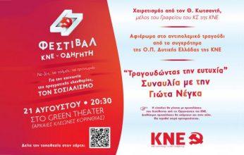 Η Γιώτα Νέγκα στην προφεστιβαλική εκδήλωση της ΚΝΕ-Οδηγητή ,στο «Green Theater» Αρχαίων Κλεωνών