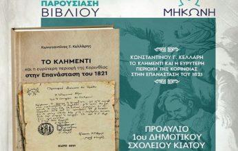 Ο φορέας πολιτισμού του δήμου Σικυωνίων παρουσιάζει το βιβλίο: «Το Κλημέντι και η ευρύτερη περιοχή της Κορινθίας στη Επανάσταση του 1821»