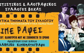 Πολιτιστικός και Λαογραφικός Σύλλογος Βόχας: Μουσικοχορευτικό αφιέρωμα στον Ελληνικό Κινηματογράφο