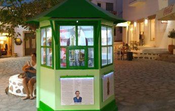 Δήμος Πάτμου: «Έξυπνο» περίπτερο αφηγείται την ιστορία του νησιού