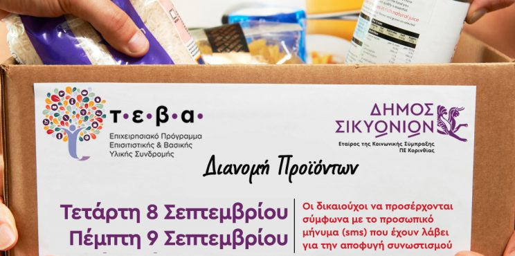 Δήμος Σικυωνίων: 513 νοικοκυριά θα ενισχυθούν με δωρεάν προϊόντα από το πρόγραμμα ΤΕΒΑ
