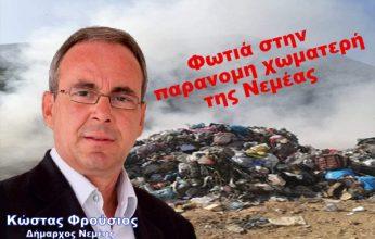 Ο «ιός» της φωτιάς «μόλυνε» και την παράνομη χωματερή της Νεμέας;