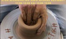 Με αγγειοπλαστική γιορτάζουν την Παγκόσμια Ημέρα Αρχαιολογίας στον αρχαιολογικό χώρο του μουσείου της Αρχαίας Κορίνθου