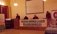 Ολοκληρώθηκαν οι εκλογικές διαδικασίες της Ομοσπονδίας Εμπορικών Συλλόγων Πελοποννήσου (Ο.Ε.ΕΣ.Π.)