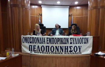 Εκλογές στην Ομοσπονδία Εμπορίου και Επιχειρηματικότητας Πελοποννήσου (Ο.Ε.ΕΣ.Π.)