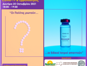 """Ο Δήμος Σικυωνίων συμμετέχει στην καμπάνια ενημέρωσης με τίτλο: """"Covid-19 & Εμβολιασμός – Οι πολίτες ρωτούν, οι Ειδικοί Ιατροί απαντούν"""""""