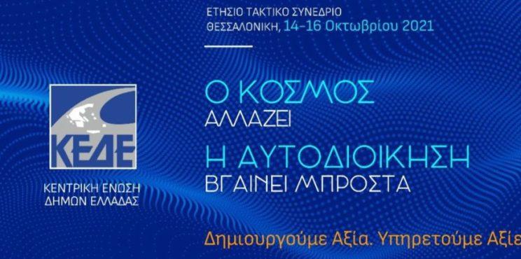 Ξεκινά την Πέμπτη 14 Οκτωβρίου το Συνέδριο της ΚΕΔΕ